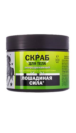 Лимфодренажный скраб для тела «Для роскошной и сияющей кожи», «Лошадиная сила»
